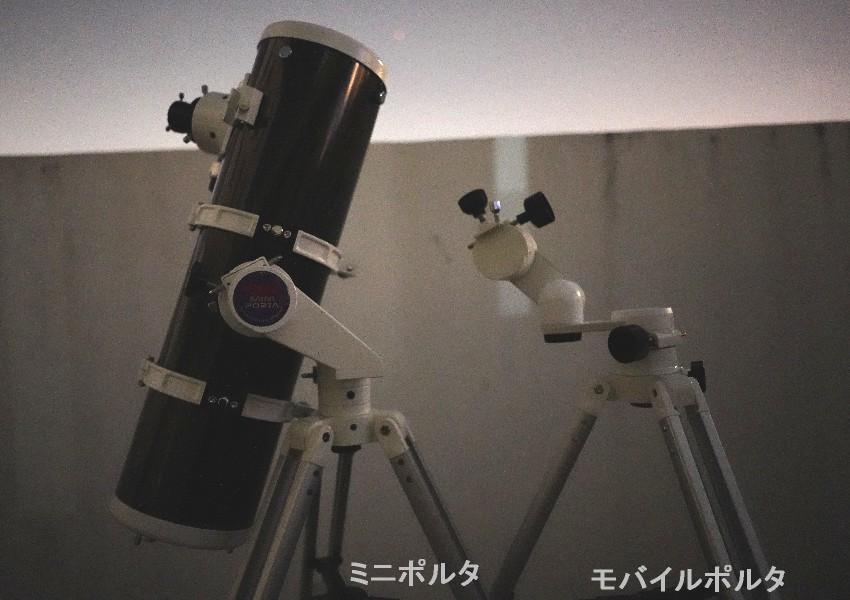 旅行用望遠鏡を考える(4)その2 モバイルポルタとミニポルタの比較_a0095470_23231872.jpg