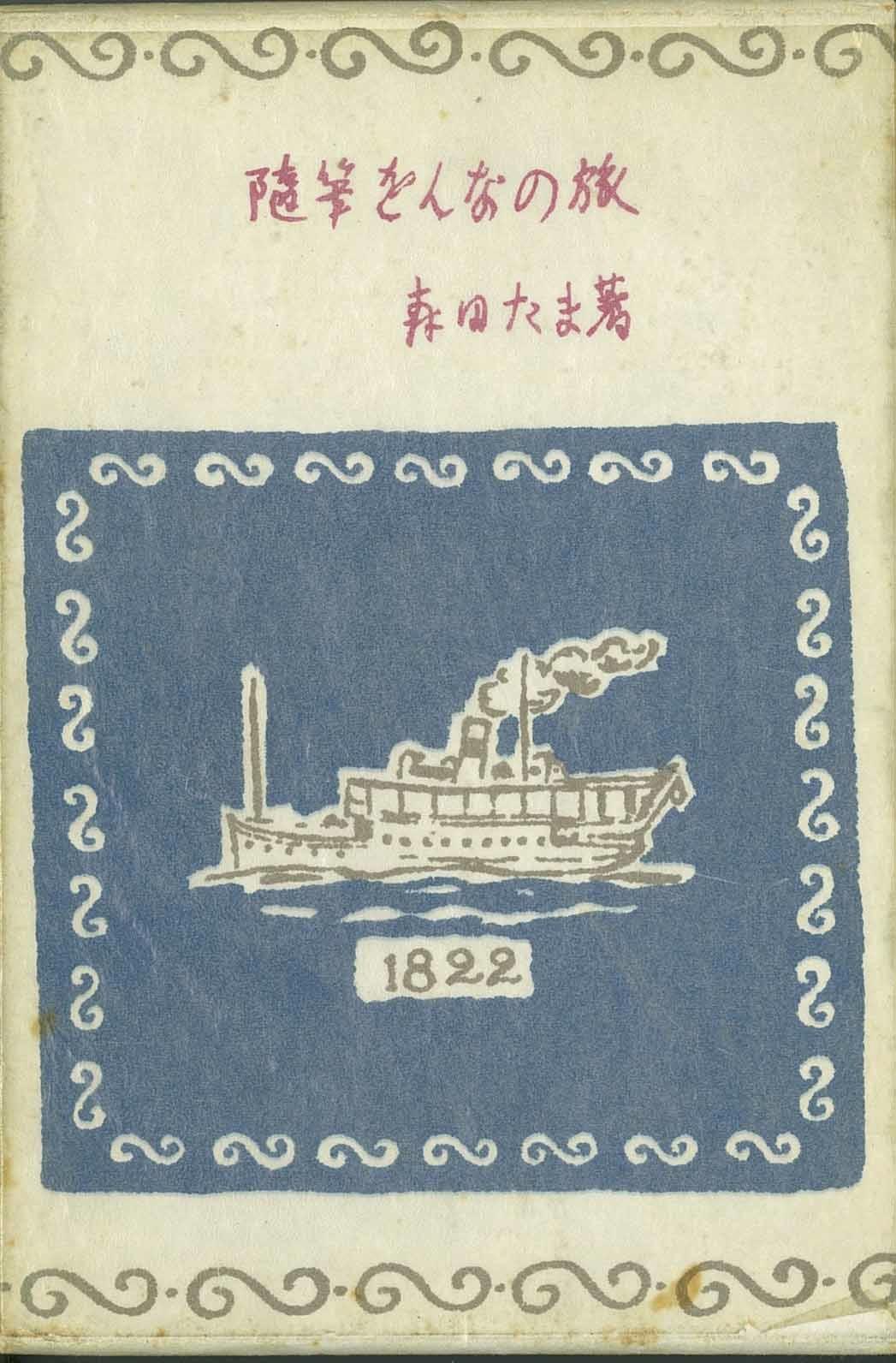 コラムリレー(第143回)「森田たまと八雲」_f0228071_19171204.jpg
