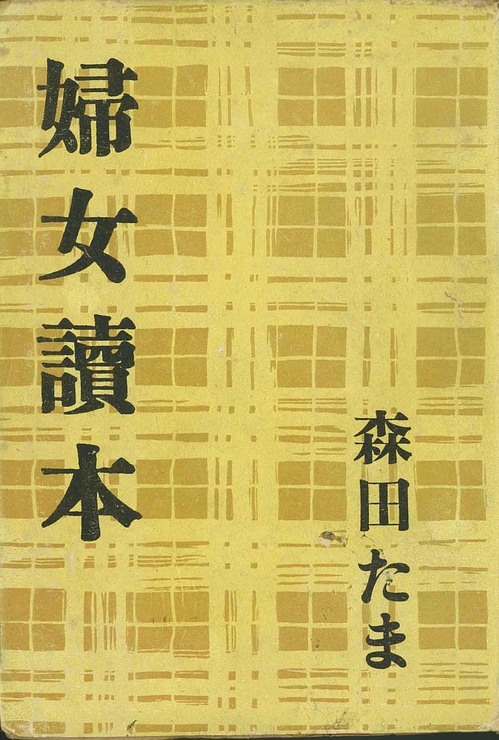 コラムリレー(第143回)「森田たまと八雲」_f0228071_19172631.jpg