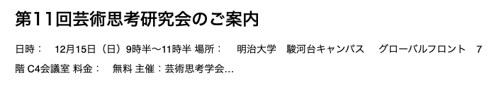12月15日「芸術思考学会」_b0068572_21313040.png