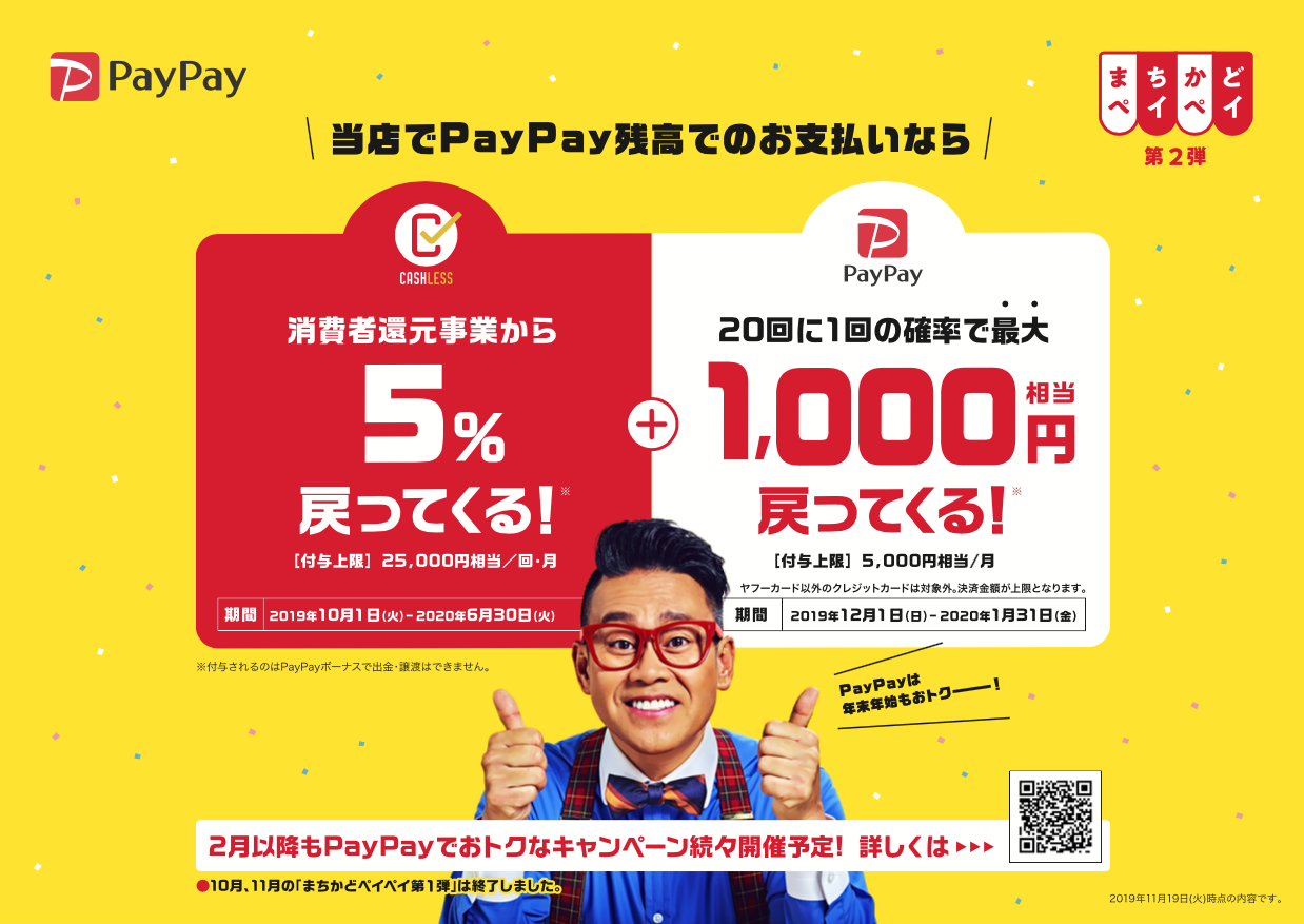 2019.12.03「Pay Pay」_c0197974_05162778.png