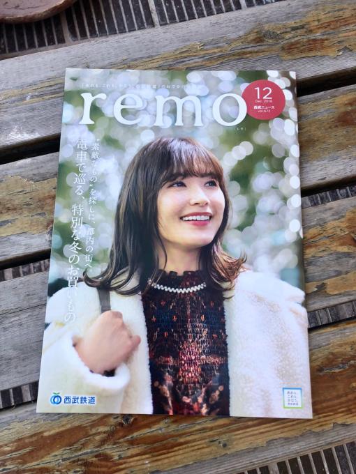 「remo」掲載のお知らせ_c0298879_16592409.jpg