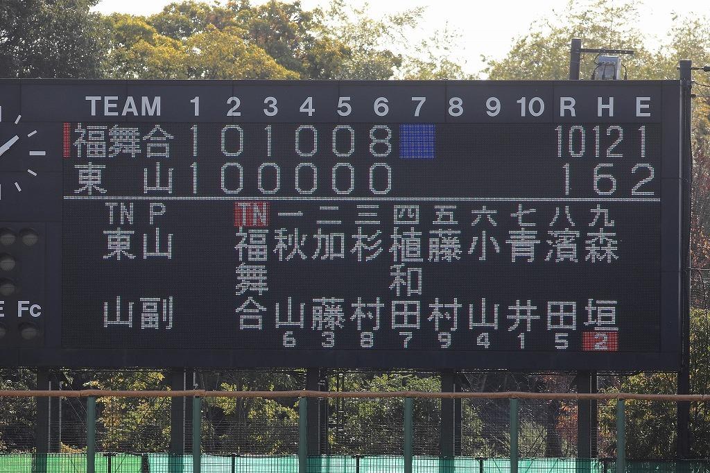 第4回3年生大会 vs東山ボーイズ8_a0170082_22101969.jpg