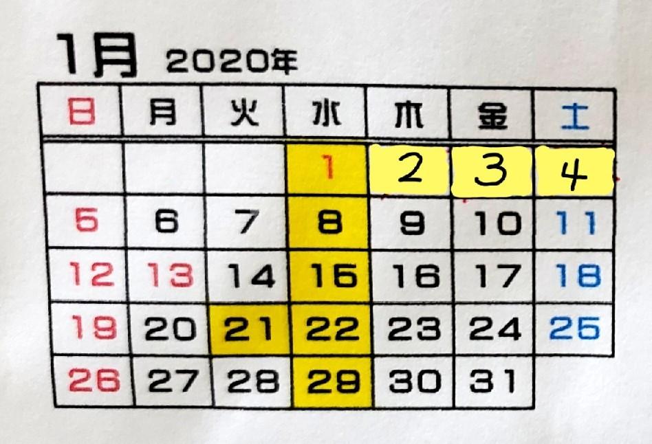 1月の定休日_b0211088_20422480.jpg