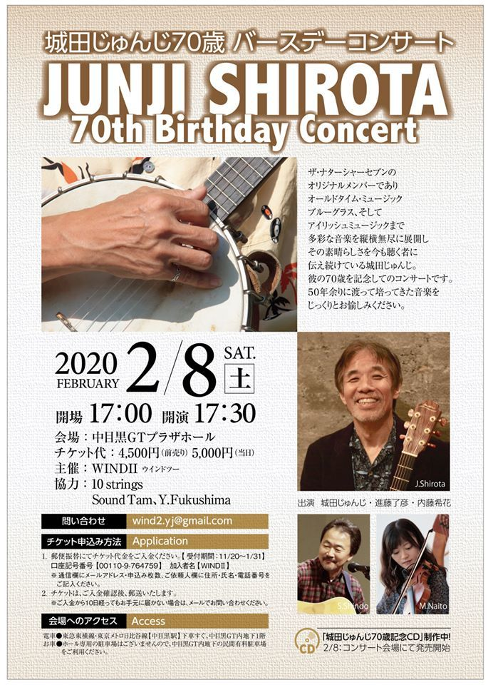 JUNJI SHIROTA 70th Birthday Concert_c0057390_22375065.jpg
