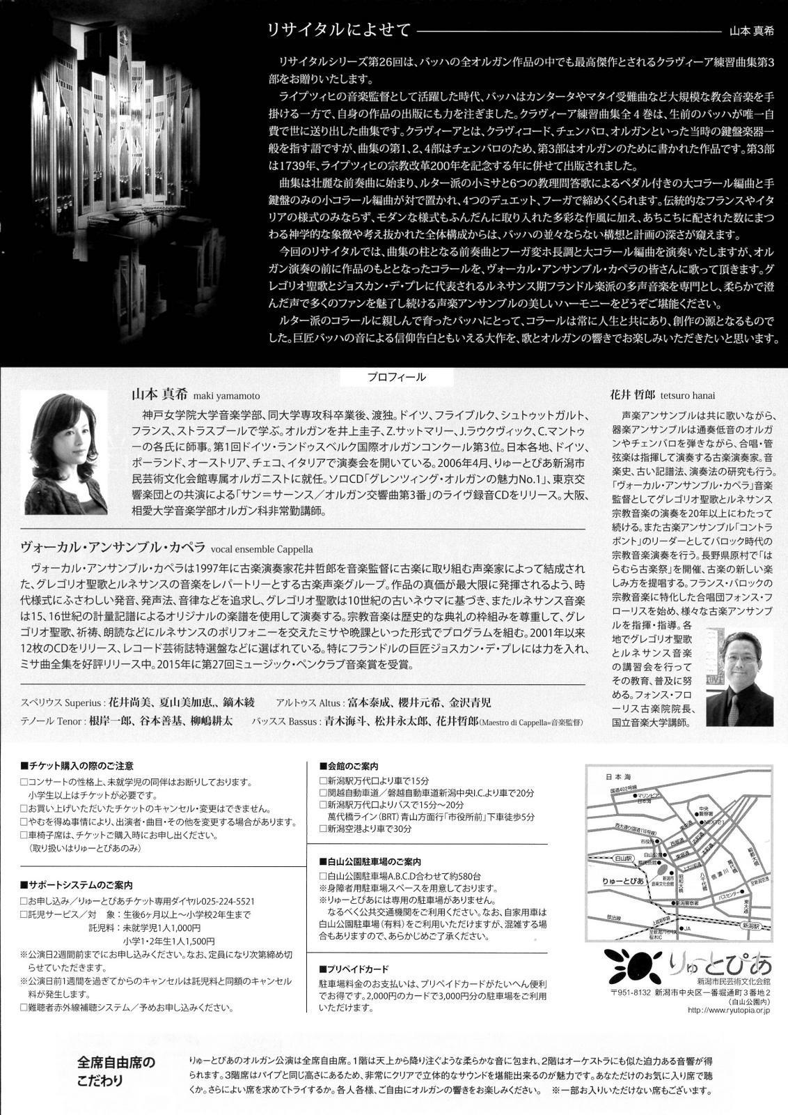大瀧拓哉さんはやはり素晴らしい。そして石丸由佳さんおめでとうございます。_e0046190_16321557.jpg