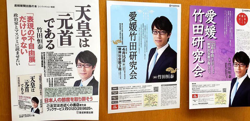 愛媛竹田研究会に出席。_c0186691_17473130.jpg