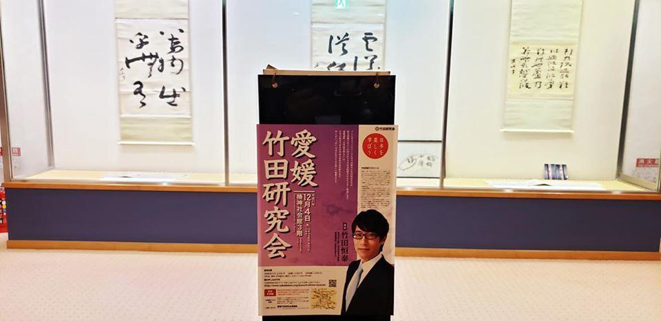愛媛竹田研究会に出席。_c0186691_17483969.jpg