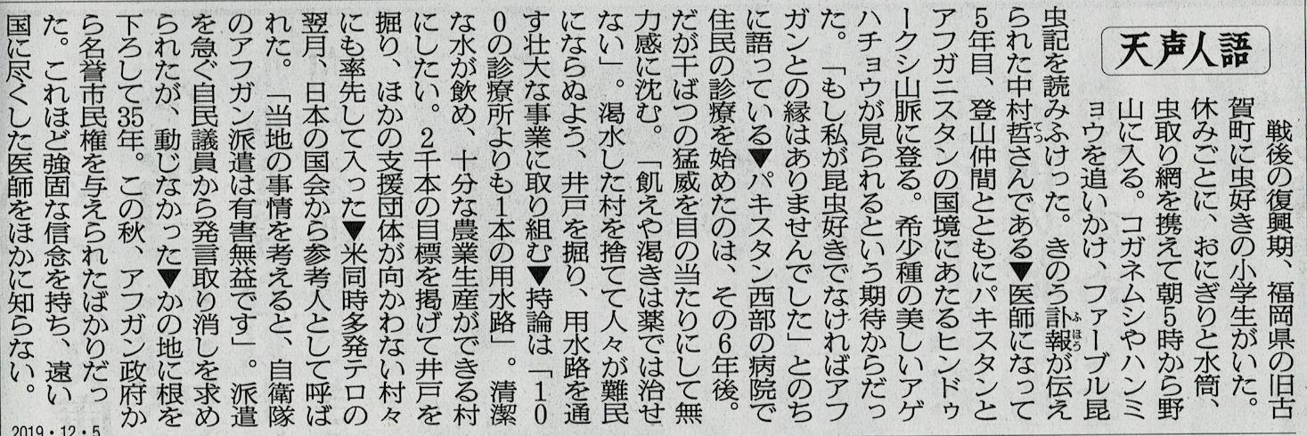 2019年12月5日  日記   沖工会ウォーキング その3_d0249595_07063735.jpg