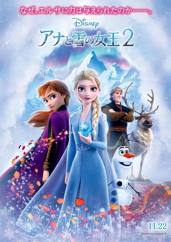 アナと雪の女王2_f0204295_16290039.jpg