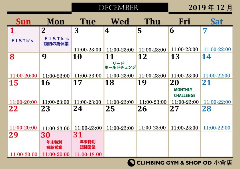 12月の営業カレンダー♪♪_b0242198_20145508.jpg