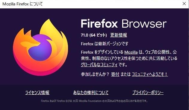 20191205 【FireFox】バージョンアップ_b0013099_10570562.jpg