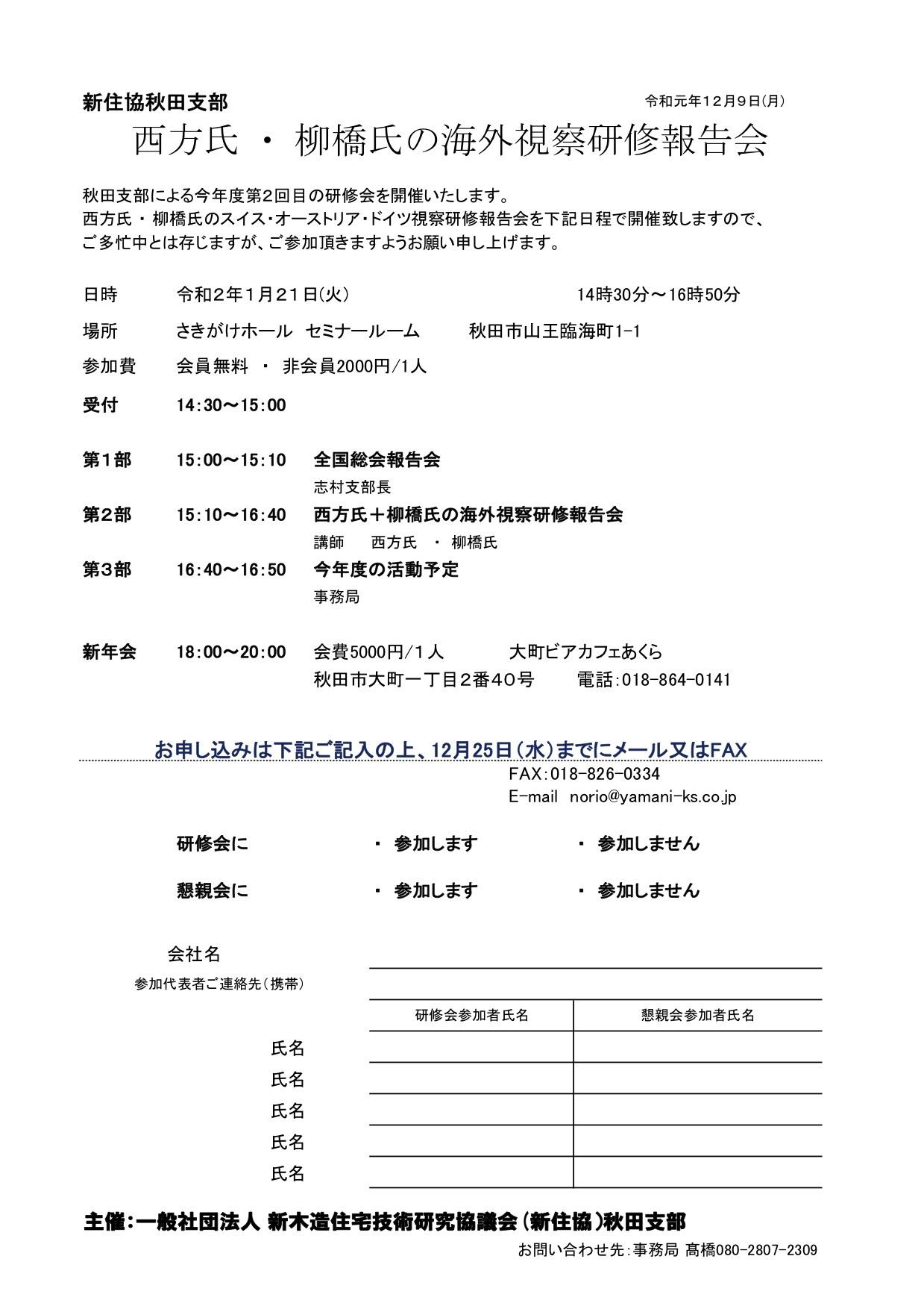 新住協秋田支部:西方氏 ・ 柳橋氏の海外視察研修報告会_e0054299_23215608.jpg