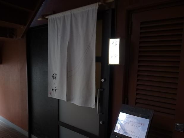 錦と吟(きんとぎん)@岡山市北区柳町_f0197703_12215794.jpg