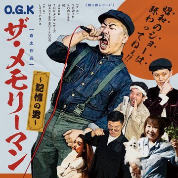 O.G.K 3rd ALBUM  『ザ・メモリーマン〜記憶の男〜』_e0115904_19454706.jpg