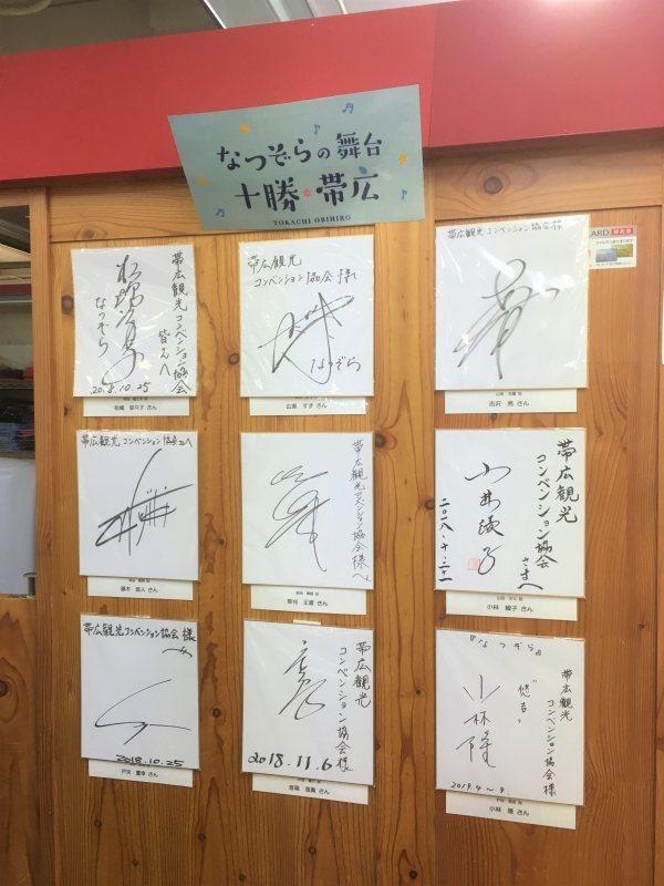 新幹線で北海道へ(5)帯広_a0148206_10503226.jpg