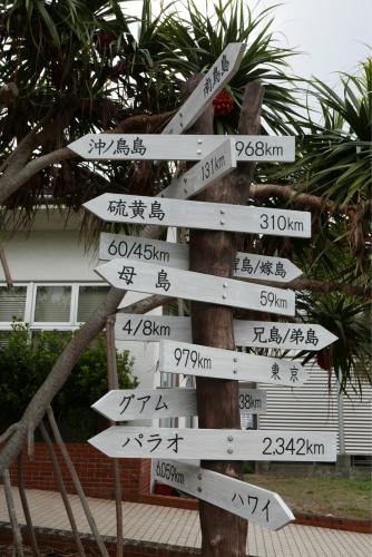 海界の村を歩く 太平洋 父島(東京都)集落編_d0147406_19083812.jpg