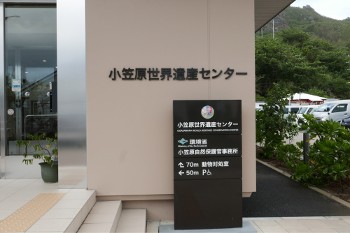 海界の村を歩く 太平洋 父島(東京都)集落編_d0147406_19100786.jpg