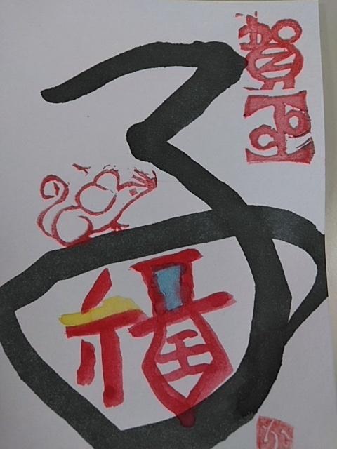 心を届ける絵手紙で年賀状にチャレンジ_c0280108_21420016.jpg
