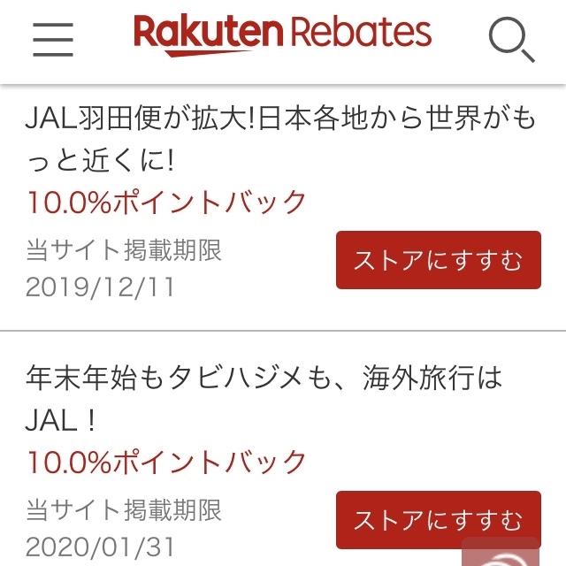 鬼が笑っても構わない!JAL国際線の来年分予約_d0285416_08444059.jpg
