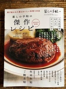 暮しの手帖の傑作レシピ 2020保存版_a0112221_12255702.jpg