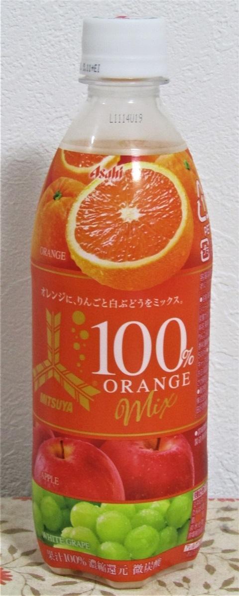三ツ矢  100%オレンジMix~三ツ矢祭121~オレンジは全てを?_b0081121_06270640.jpg