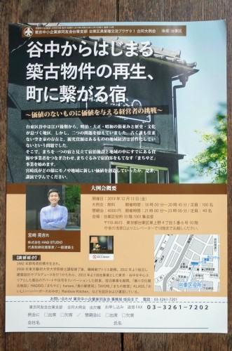 東京中小企業家同友会でHAGI STUDIOの宮崎晃吉さんが講演します_d0004728_14223085.jpg