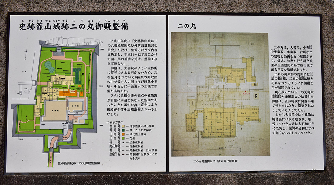 丹波国篠山城跡を歩く。 その2 ~二ノ丸~_e0158128_20235586.jpg
