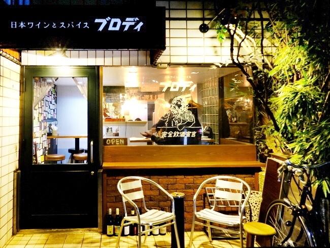 「五反田 日本ワインとスパイス ブロディのディナー」_a0000029_00480429.jpeg