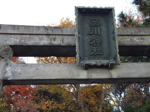 品川神社_c0265631_11115500.jpg