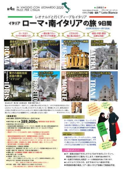 レオナルドと行くディープなイタリアと出会う旅  IN VIAGGIO CON LEONARDO 2020 VOL. IV (チラシ)_a0281139_10380616.jpg