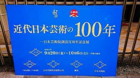 作業日誌(「日本藝術院創設百周年記念展」作品示替え作業)_c0251346_17114533.jpg