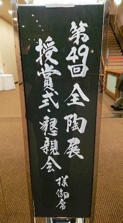作業日誌(「第49回全陶展」の授賞式・懇親会出席)_c0251346_17512408.jpg