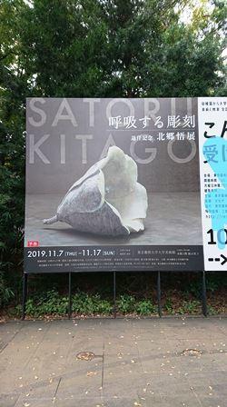 作業日誌(「退任記念 北郷悟展 呼吸する彫刻」作品搬入展示作業)_c0251346_18291542.jpg