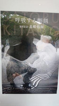 作業日誌(「退任記念 北郷悟展 呼吸する彫刻」作品搬入展示作業)_c0251346_18293021.jpg