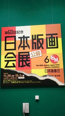 作業日誌(「第60回記念 日本版画会展」の作品展示作業)_c0251346_18445139.jpg