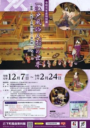 作業日誌(「江戸風俗人形の世界」展人形及び建物模型の搬入作業)_c0251346_18582342.jpg