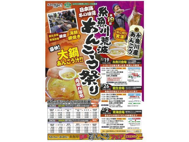 糸魚川荒波あんこうフェア&荒波あんこう祭り2019-2020_d0348249_16292802.jpg