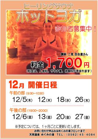 天然温泉めぐみの湯 12月イベント情報_c0141652_10271777.jpg