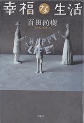 「幸福な生活」幸運の女神は、後頭部がハゲ!_b0230759_23593624.jpg
