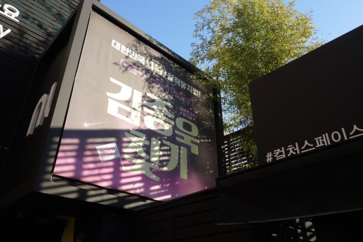 キム・ジョンウク探し 大学路でミュージカルを観ました 김종욱찾기_f0117059_23294605.jpg