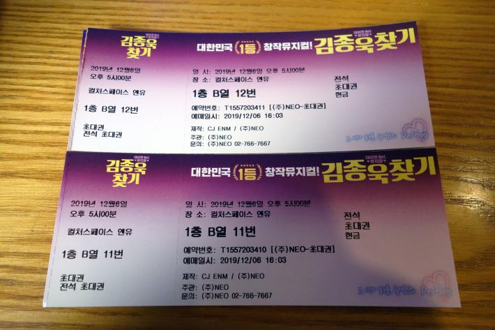 キム・ジョンウク探し 大学路でミュージカルを観ました 김종욱찾기_f0117059_23312505.jpg