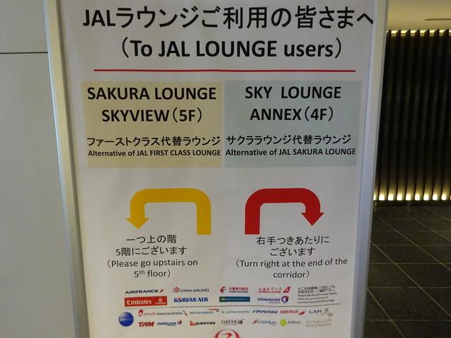 たった26時間のソウル (1)JAL93便_b0405262_2202138.jpg
