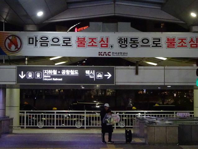 たった26時間のソウル (1)JAL93便_b0405262_2271885.jpg