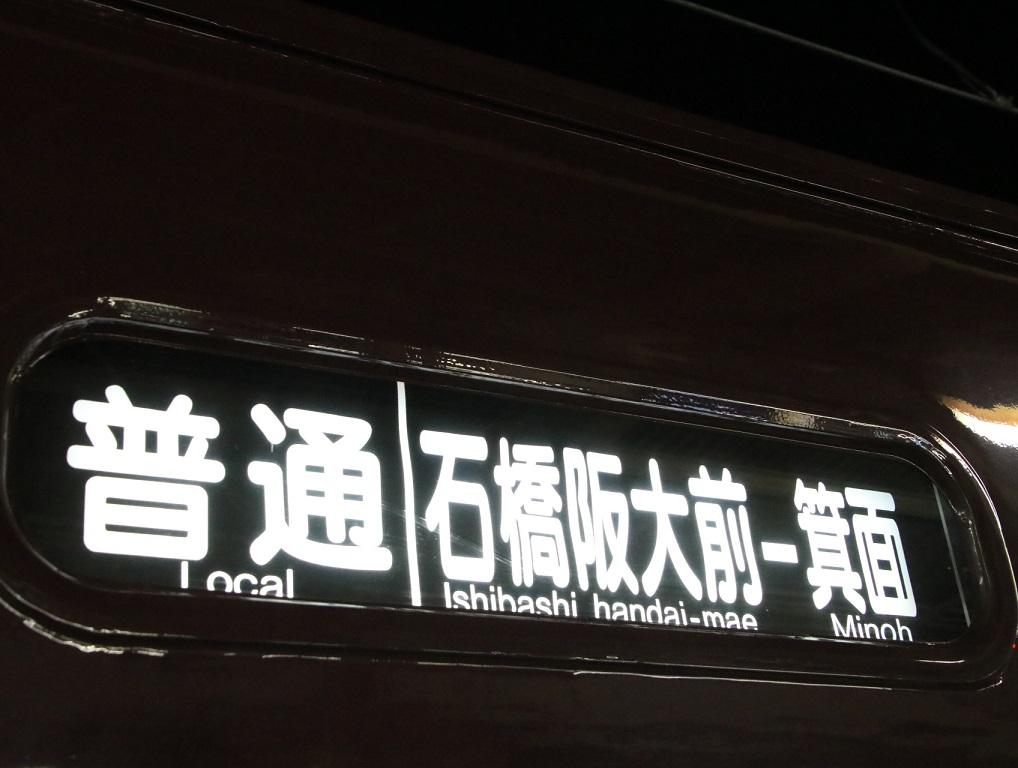 阪急5100系 5134F_d0202264_17562651.jpg
