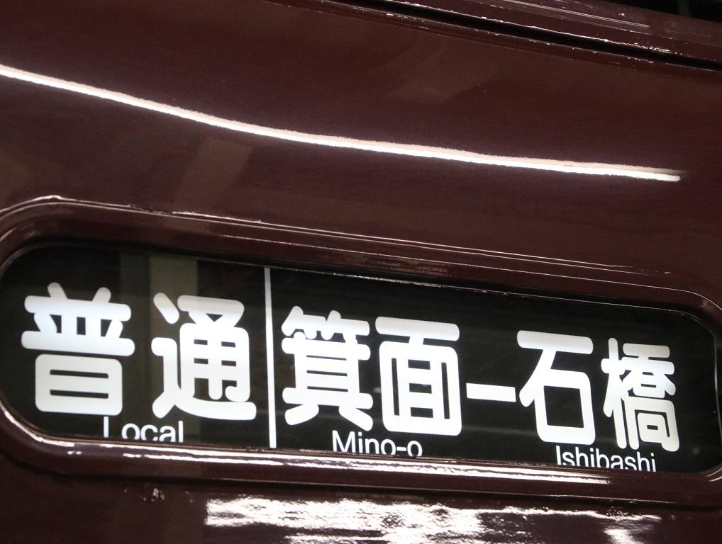 阪急5100系 5134F_d0202264_17574217.jpg