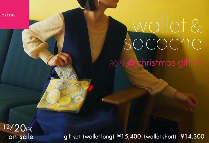 2019 gift setはサイズが選べる「wallet 」&「 sacoche」_e0243765_10343279.jpg