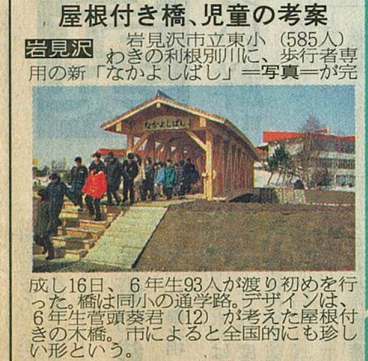 岩見沢東小学校と、『なかよし橋』_c0189970_11324735.jpg