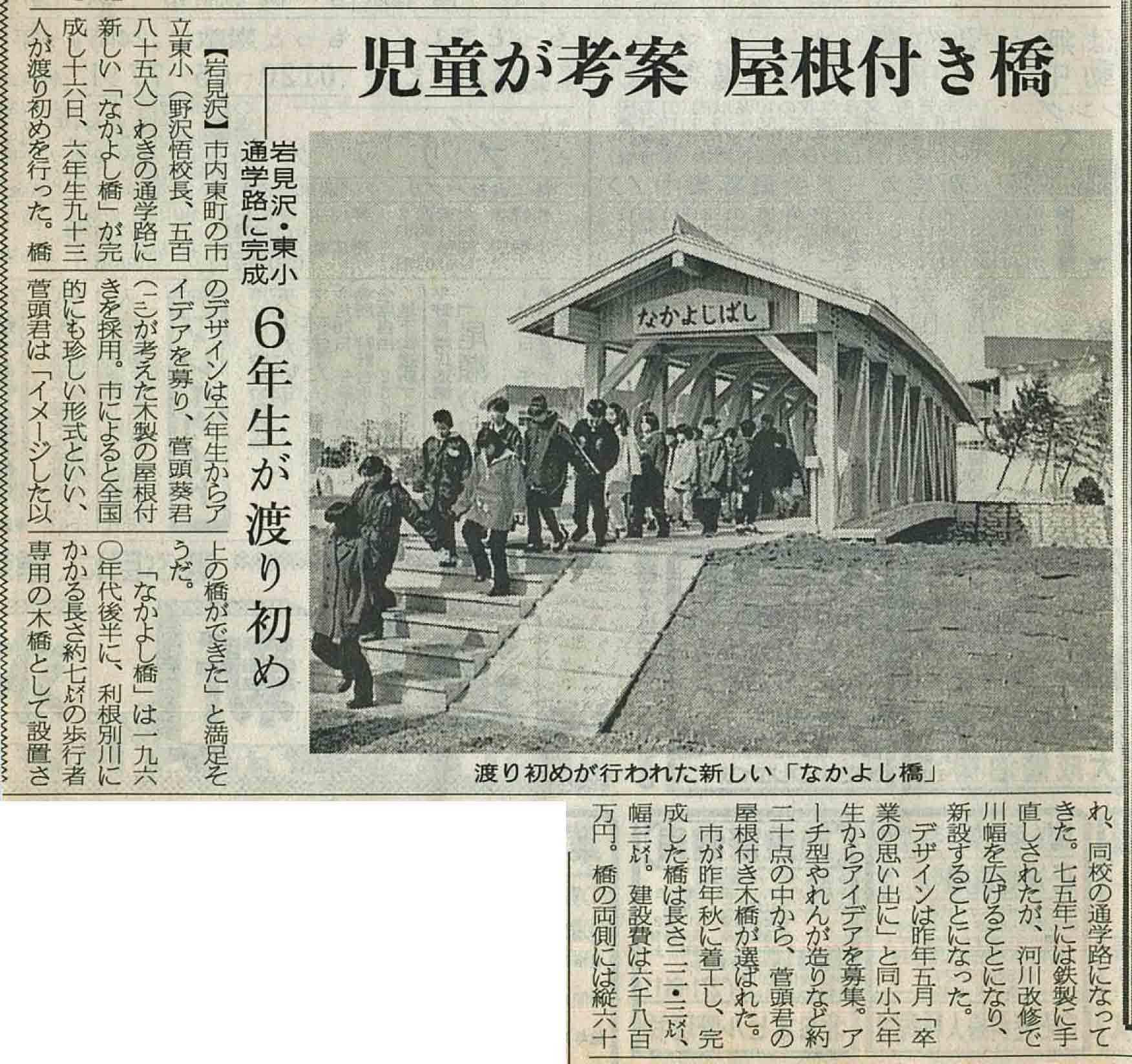 岩見沢東小学校と、『なかよし橋』_c0189970_11325735.jpg