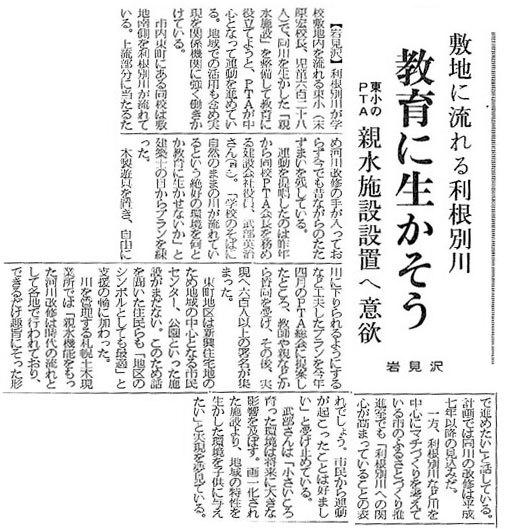岩見沢東小学校と、『なかよし橋』_c0189970_13415329.jpg